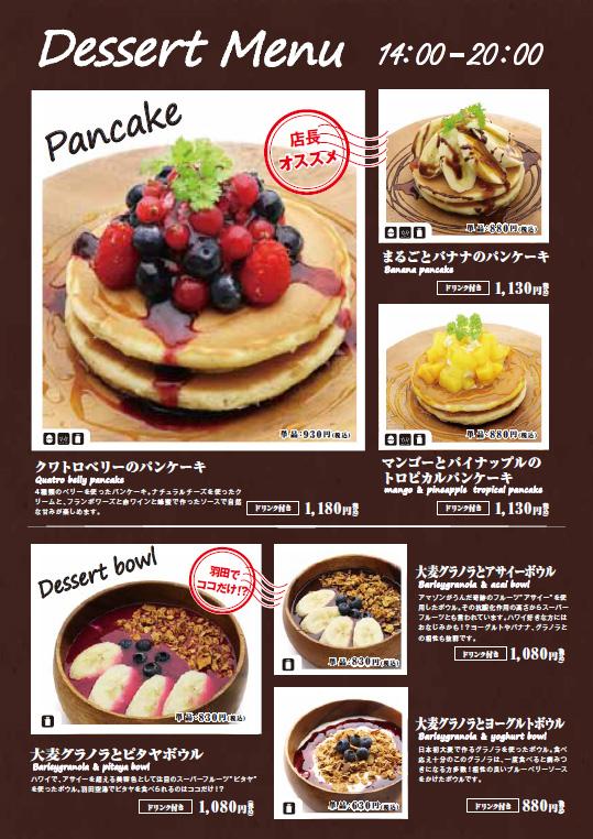 menu_desert