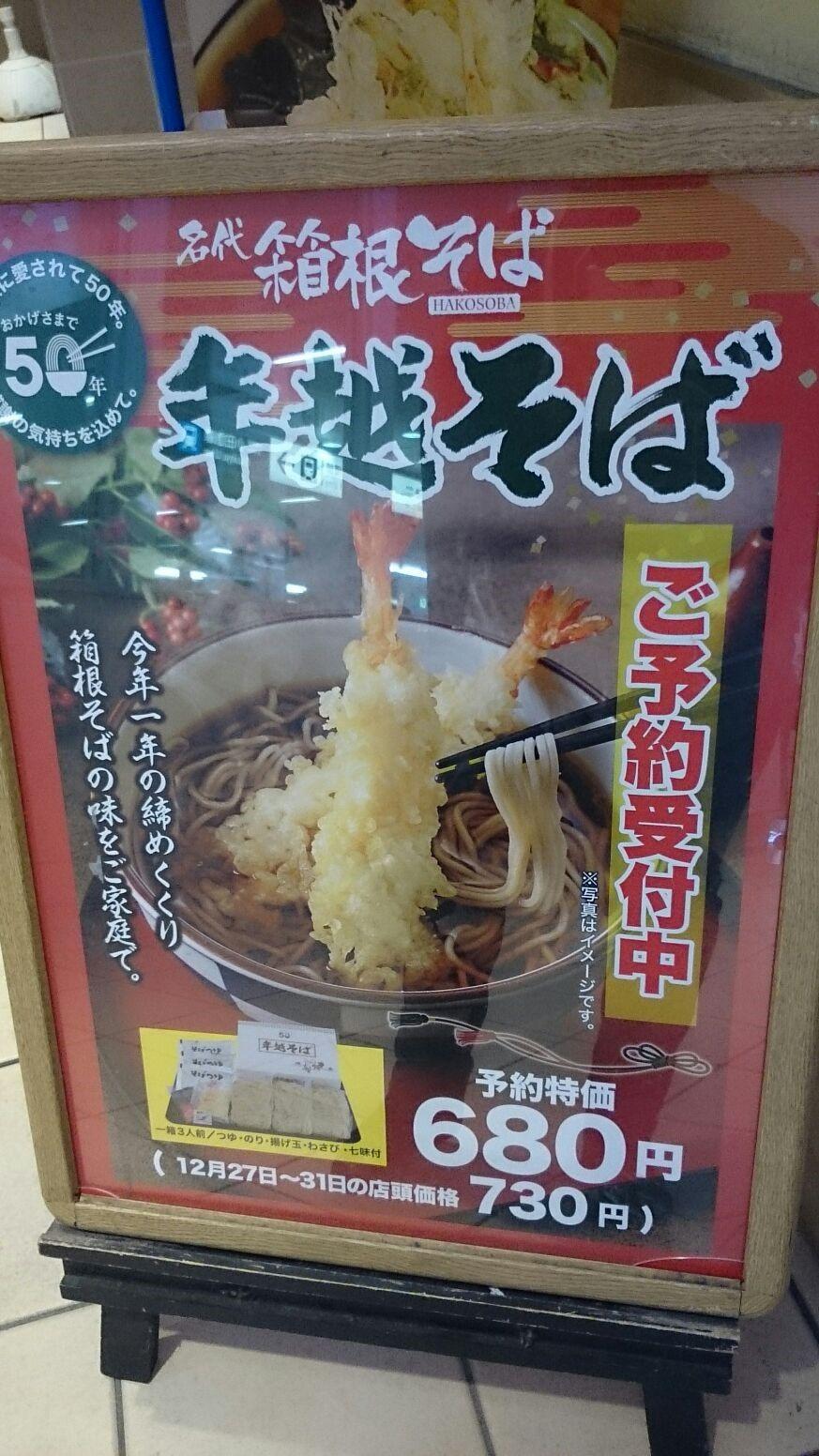箱根そば4