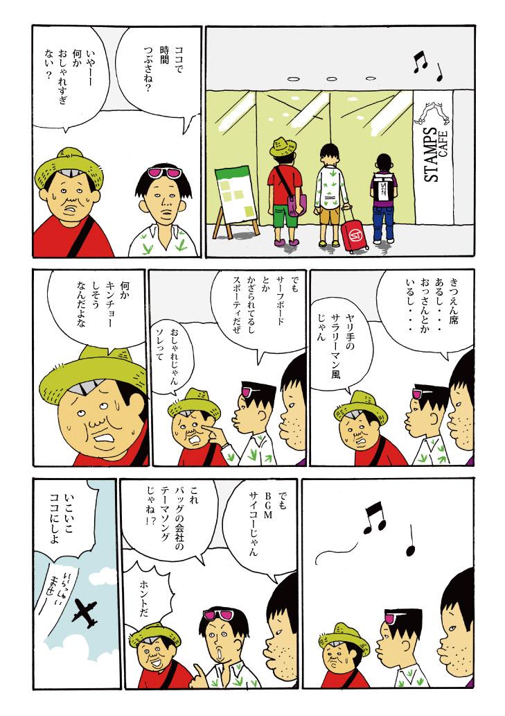 stampsmagazine_makochin1