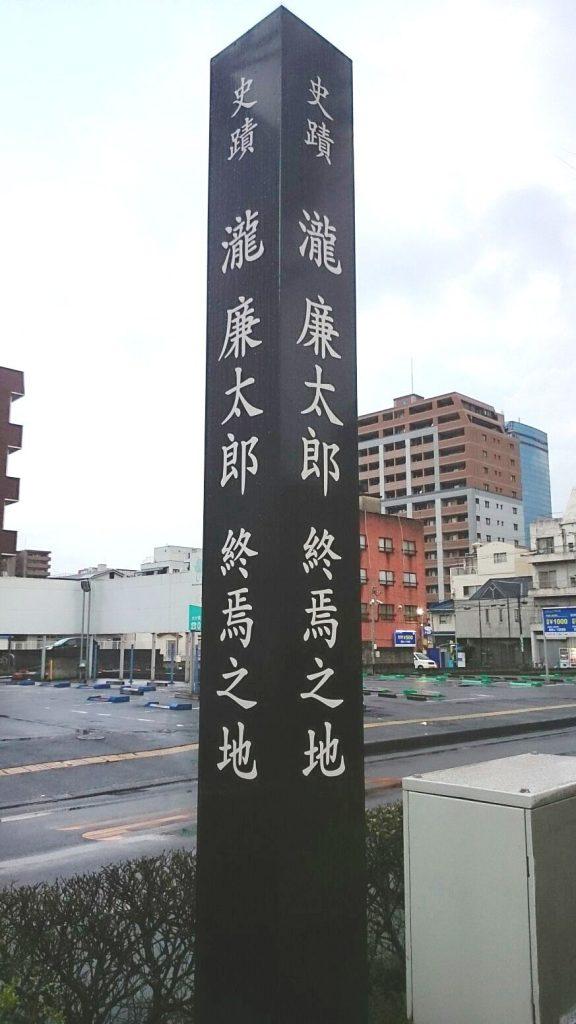 滝廉太郎終焉の碑
