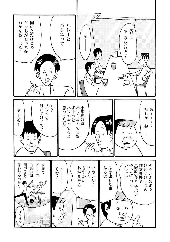 漫画 the3名様】ビーチバレー@HA...