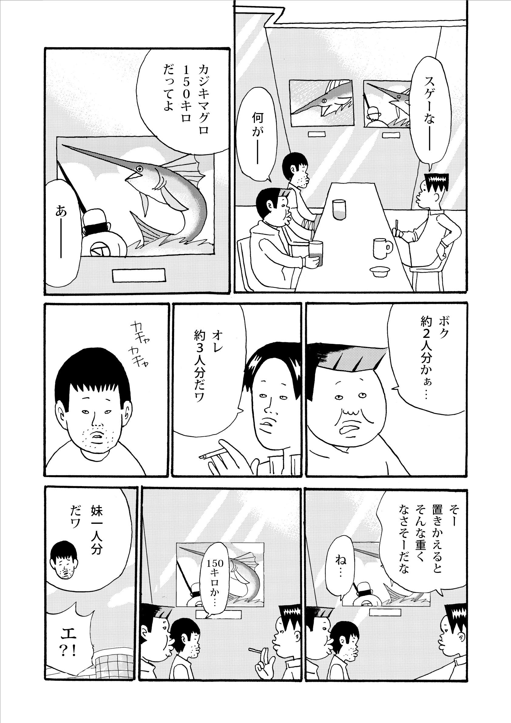 makochin_comic_kajikimaguro