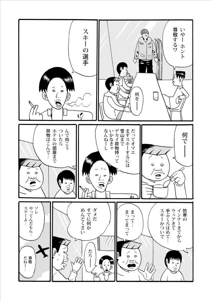 makochin_comic_ski