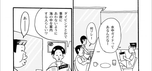 the3名様 | STAMPS MAGAZINE(ス...