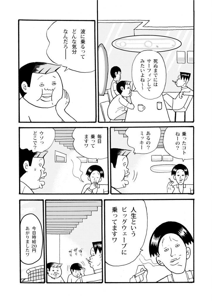 makochin_comic_surf