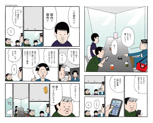 石原まこちん(漫画家)